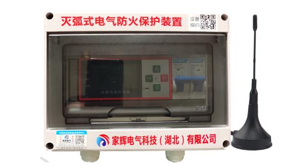 灭弧式电气防火保护装置