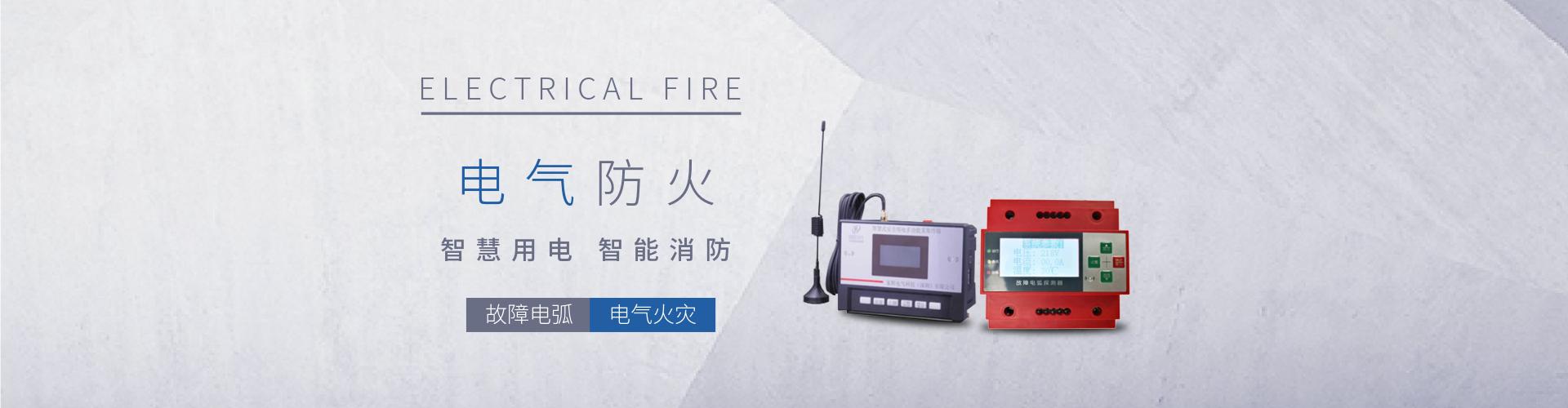 深圳电气火灾探测器
